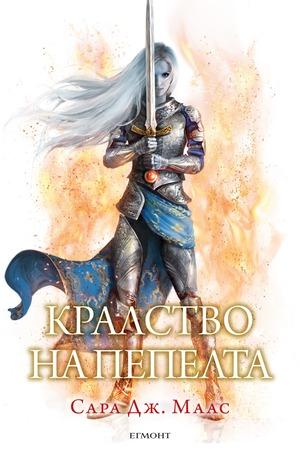 е-книга - Кралство на пепелта - кн.7
