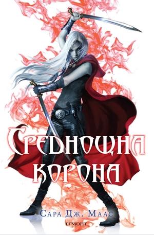 е-книга - Среднощна корона - кн.2