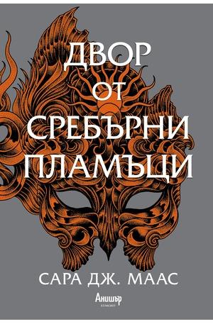 е-книга - 4: Двор от сребърни пламъци