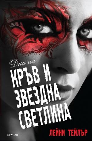 е-книга - Дни на кръв и звездна светлина - Книга 2
