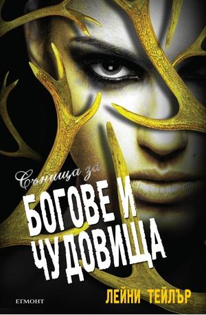 е-книга - Сънища за богове и чудовища - Книга 3