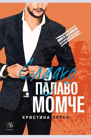е-книга - Сладко палаво момче - кн.1