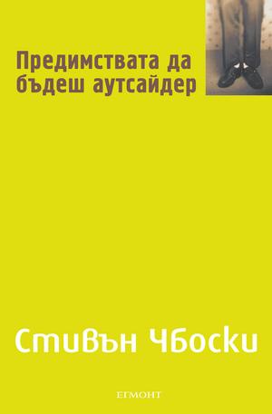 е-книга - Предимствата да бъдеш аутсайдер