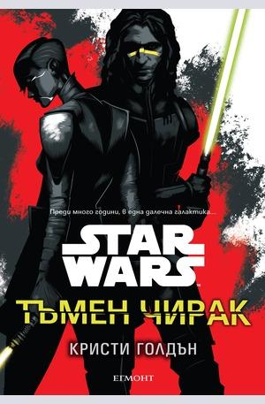 е-книга - Star Wars: Тъмен чирак