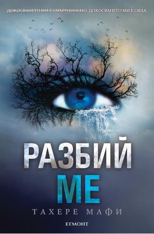 е-книга - Разбий ме - кн.1