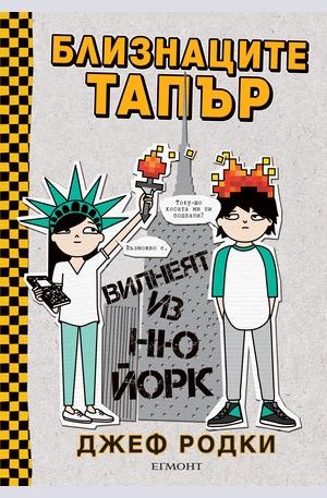 е-книга - Близнаците Тапър вилнеят из Ню Йорк - кн.2