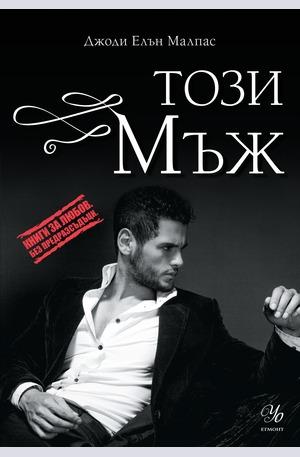 е-книга - Този мъж - кн.1