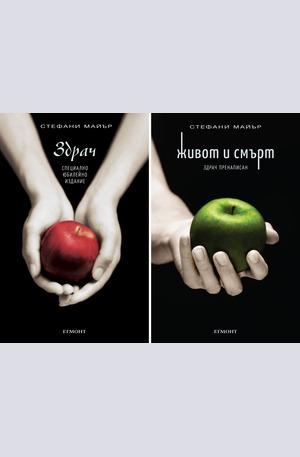 е-книга - Живот и смърт: ЗДРАЧ пренаписан /юбилейно издание/