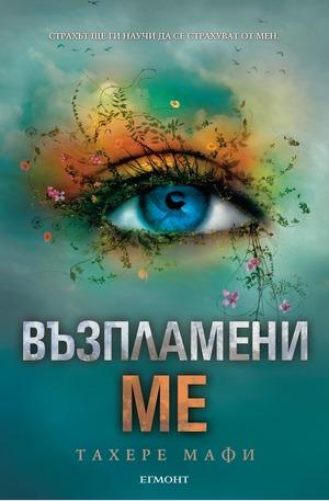 е-книга - Възпламени ме - кн.3