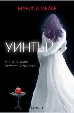 е-книга - Уинтър - кн.4