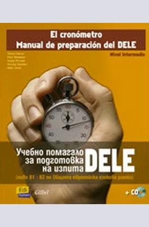 Книга - El cronómetro. Manual de preparación del DELE