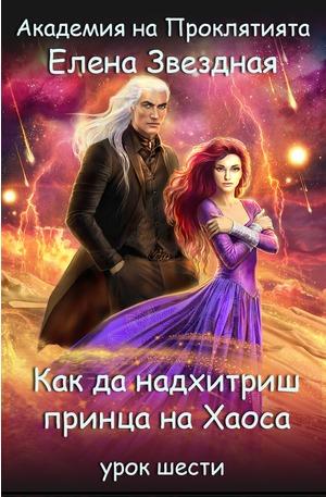 е-книга - Академия на проклятията - Как да надхитриш принца на Хаоса - Урок Шести