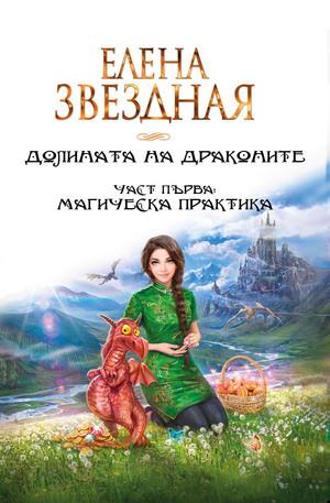 е-книга - Долината на драконите - Магическа практика - Част Първа