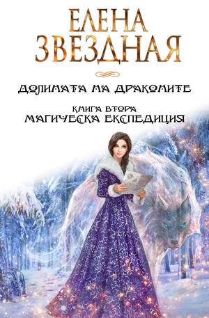 е-книга - Долината на драконите - Магическа експедиция - Част Втора