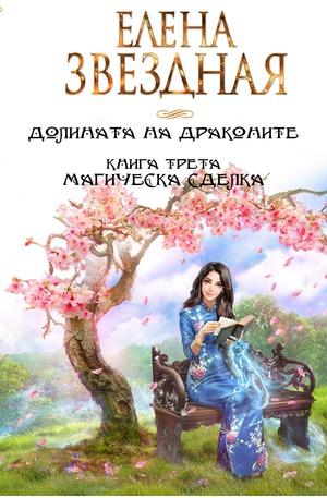 е-книга - Долината на драконите - Магическа сделка - Част Трета