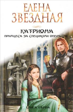 е-книга - Катриона - Принцеса за специални операции - Част 1