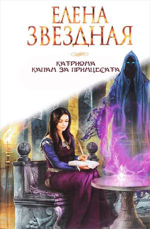 е-книга - Катриона - Капан за принцесата - Част 2