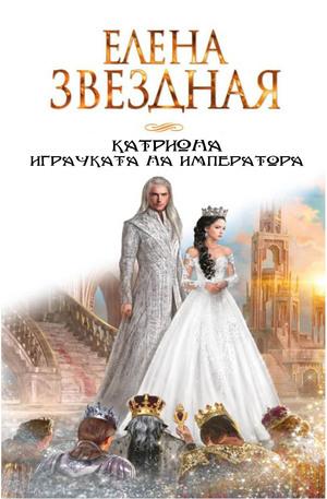 е-книга - Катриона - Играчката на императора - Част 3