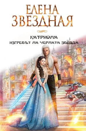 е-книга - Катриона - Изгревът на Черната звезда - Част 4