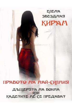 е-книга - Киран - Дъщерята на воина или кадетите не се предават - част 1