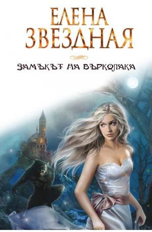 е-книга - Замъкът на върколака