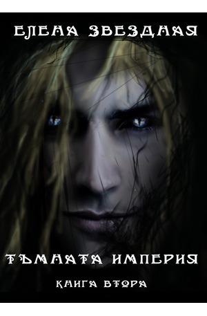 е-книга - Тъмната империя - книга 2