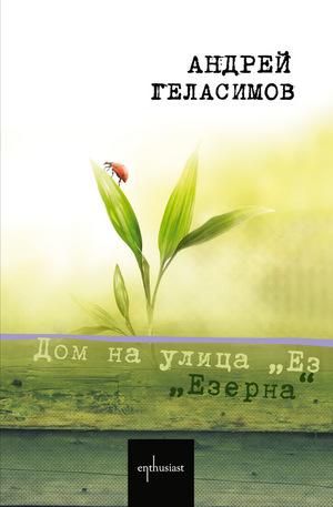 """е-книга - Дом на улица  """"Езерна"""""""