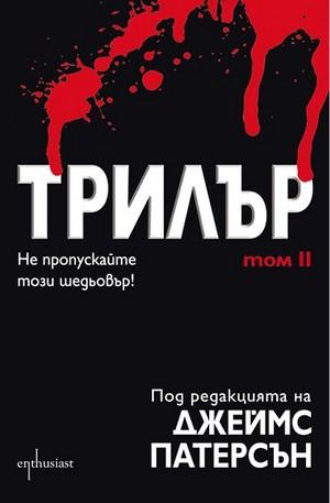е-книга - Трилър - Том 2