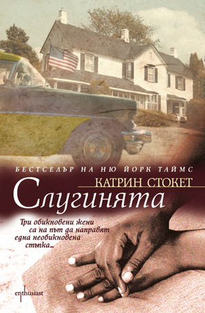 е-книга - Слугинята