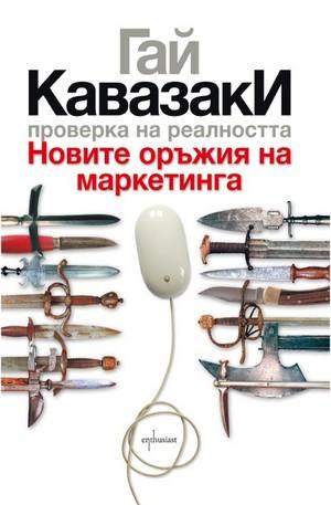 е-книга - Проверка на реалността, Новите оръжия на маркетинга