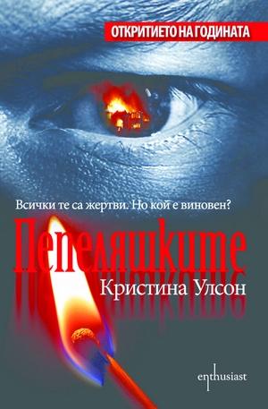Книга - Пепеляшките