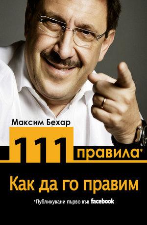 е-книга - 111 правила във Facebook: Как да го правим