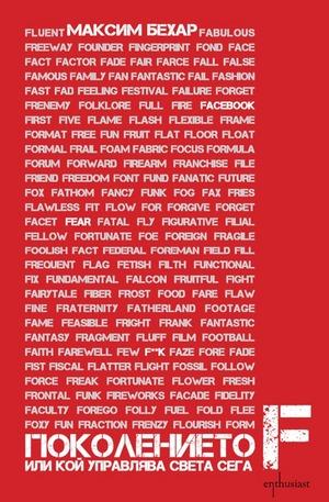е-книга - Поколението F