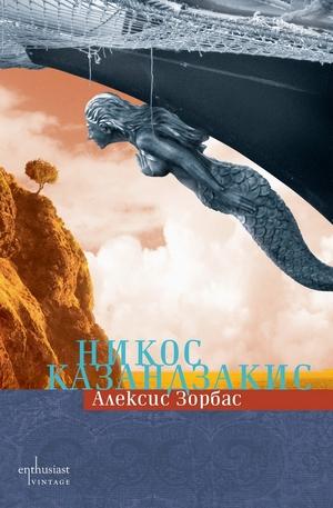 е-книга - Алексис Зорбас