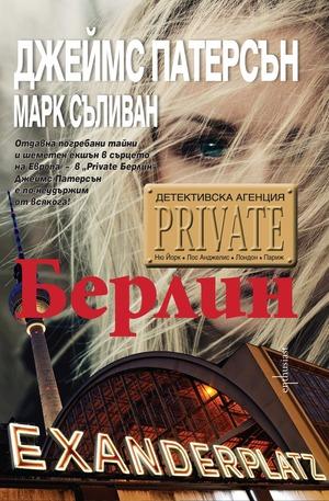 е-книга - Детективска агенция Private: Берлин