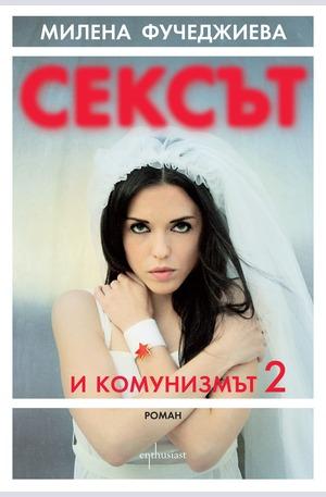 е-книга - Сексът и комунизмът 2
