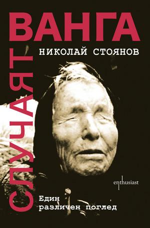 е-книга - Случаят Ванга - Един различен поглед
