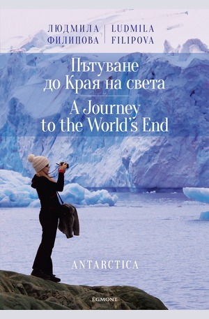е-книга - Пътуване до Края на света / A Journey to the World's End