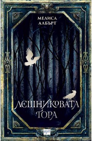 е-книга - Лешниковата гора