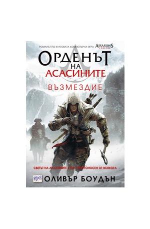 е-книга - Орденът на асасините: Възмездие - кн.5