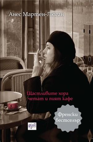 е-книга - Щастливите хора четат и пият кафе
