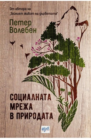 е-книга - Социалната мрежа в природата