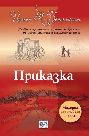 е-книга - Приказка