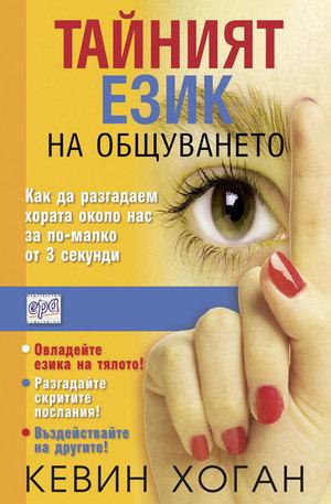е-книга - Тайният език на общуването