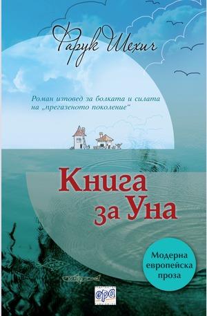 е-книга - Книга за Уна
