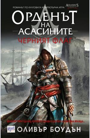 е-книга - Орденът на асасините: Черният флаг - кн.6