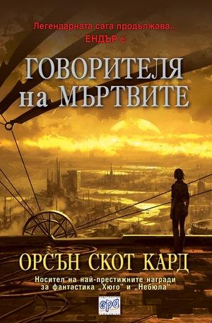 е-книга - Говорителя на мъртвите