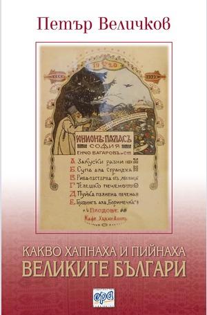 е-книга - Какво хапнаха и пийнаха великите българи