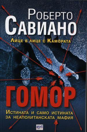 Книга - Гомор: Лице в лице с Камората