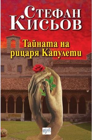 е-книга - Тайната на рицаря Капулети